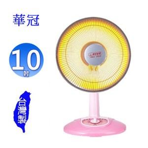 華冠10吋鹵素燈電暖器 CT-1022