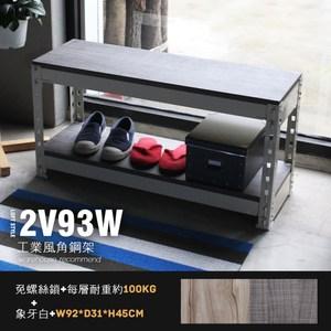 角鋼美學-工業風免鎖角鋼穿鞋櫃/收納櫃-象牙白+木板2號