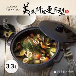 MIYAWO日本宮尾 IH系列9號耐溫差和風陶土湯鍋3.3L-海軍藍THT81-910