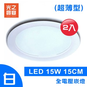 【光之饗宴】LED 崁燈 15W 15公分 超薄型(白光---2入組)