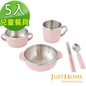 Just Home麥纖維304不銹鋼兒餐具5件組-碗+杯+湯碗+匙+筷粉