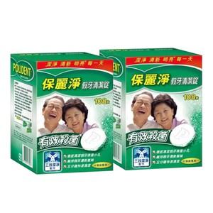 【保麗淨】假牙清潔錠108錠*2