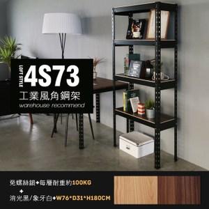 【角鋼美學】半島工業風書架 / DIY-黑色(免鎖 鐵架 層架)