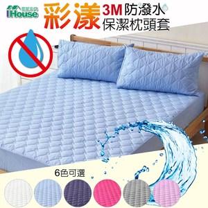 IHouse-彩漾 3M防潑水保潔枕頭套 2入深藍