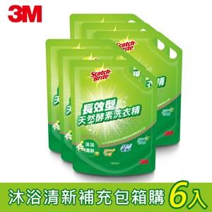 3M 長效型天然酵素洗衣精-沐浴清新補充包箱購超值組(1600mlx6