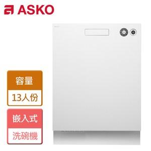 【ASKO 賽寧】嵌入式洗碗機-不銹鋼-無安裝服務-DBI133I.S