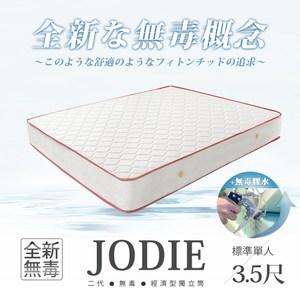 【Beatify】JODIE喬蒂無毒舒眠獨立筒床墊(單人)