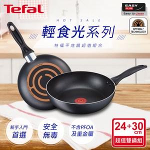【超值雙鍋組】Tefal 法國特福 輕食光系列平底鍋(30+24CM)