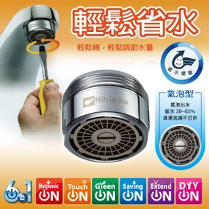 金德恩 可調式省水開關 (省水30 - 85%氣泡型)HP1055