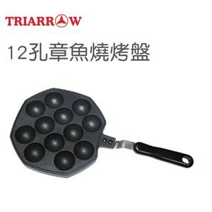 三箭牌 12孔章魚燒烤盤 WY-013