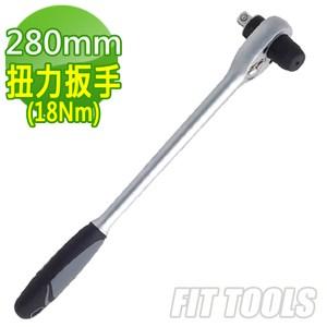 【良匠工具】專業級 280mm 扭力限定扳手 18Nm