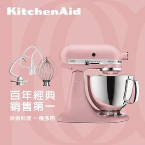 【加送好禮】KitchenAid桌上型攪拌機霧玫瑰