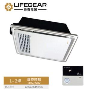 【樂奇】BD-125W1 樂奇浴室暖風機(線控控制-110V)