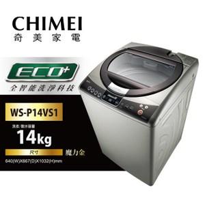 CHIMEI奇美14kg變頻直立式洗衣機 WS-P14VS1