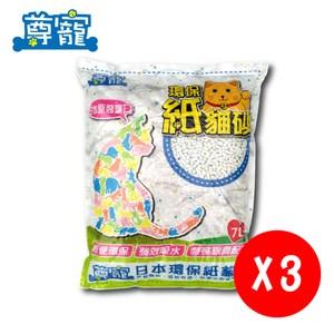 【尊寵】除臭環保紙貓砂7L 3入