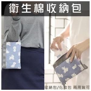 衛生棉收納包 化妝包 私密包 大容量收納包 零錢包 3款可選粉底兔子