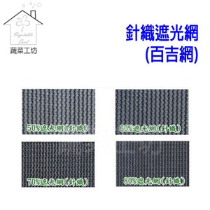 60%針織遮光網(百吉網)-6尺*30米