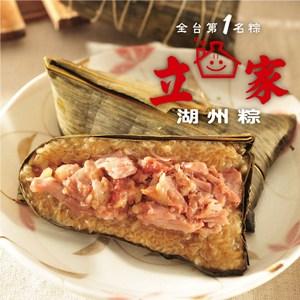 【南門市場立家】古早味湖州粽 20粒 (200g/粒)鮮肉5+豆沙10