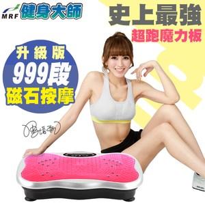 健身大師—史上超跑級S曲線名模999段速魔力板PinkSlimPink Lady 粉嫩嫩
