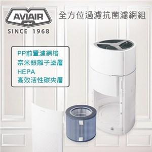 AVIAIR 智能 ECO空氣清淨機專用濾心濾網-除菌率>95% AV