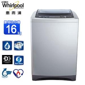 惠而浦16公斤DD直驅變頻直立洗衣機 WV16DS~含基本安裝