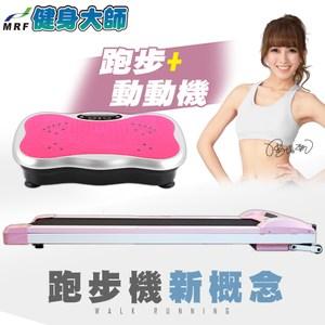 健身大師—愛跑平板電動跑步機魔力板超值組PINK粉