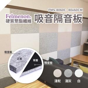 【日本Felmenon菲米諾】立體切邊吸音隔音板FMS8060C-二片淺灰色-GY