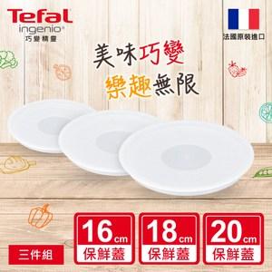 Tefal法國特福 巧變精靈系列16/18/20CM PP保鮮蓋三件組