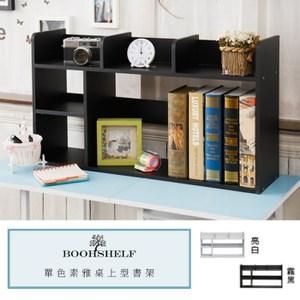 【dayneeds】霧黑色素雅桌上型書架