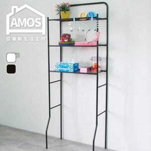 【Amos】日式多功能三層馬桶置物架/層架黑色