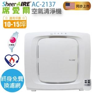 【SheerAIRE席愛爾】全能型空氣清淨機 (AC-2137)