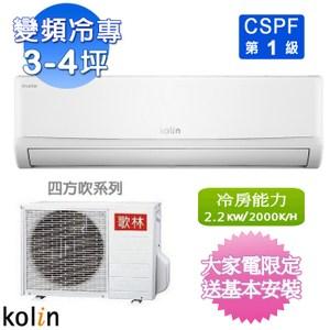 歌林3-4坪變頻冷專KDC-23207A/KSA-232DC07A~送基本安裝
