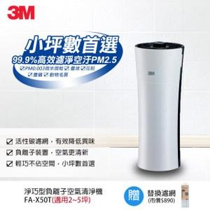 3M 淨呼吸空氣清淨機 淨巧型-FA-X50T (加贈專用活性碳濾網)