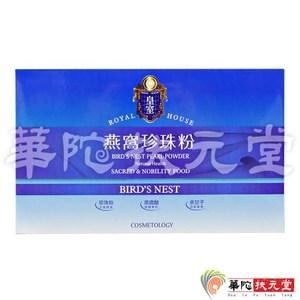華陀扶元堂-皇室燕窩珍珠粉1盒(60包/盒)