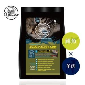 【Allando奧藍多】天然無穀貓鮮糧_ 鱈魚+羊肉(6.8kg)6.8 kg