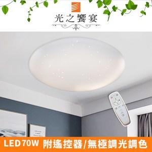 【光之饗宴】LED 70W 天王星/調光-調色吸頂燈(附遙控器)