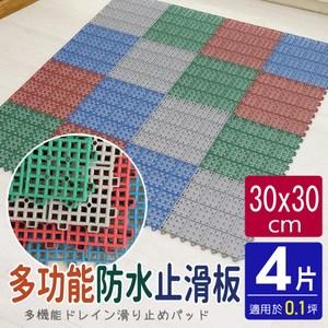 【AD德瑞森】耐用PVC多功能防滑板/止滑板/排水板(4片裝)紅色