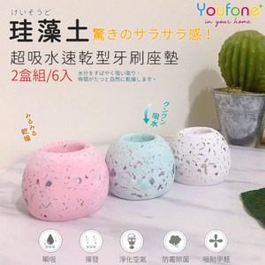 【YOUFONE】超吸水速乾型珪藻土牙刷座墊(兩盒組/6入)