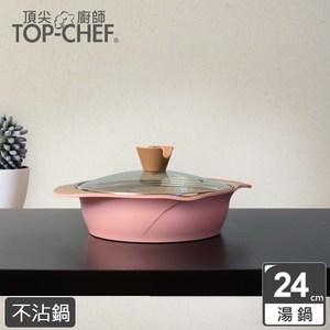 【頂尖廚師 】玫瑰鑄造不沾萬用鍋24公分