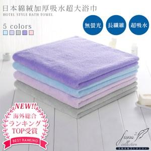 Incare日本棉絨加厚柔軟超大浴巾 三入超值組(五色可選) 灰*3