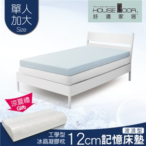 House Door 涼感纖維表布12cm記憶床墊涼夏組-單大3.5尺