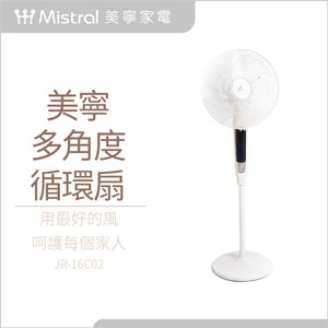 【Mistral美寧】450度多角度循環扇 JR-16C02
