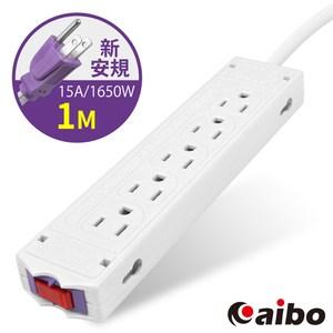 【aibo】平放/吊掛兩用 5+5孔過載保護延長線(直插)-1M