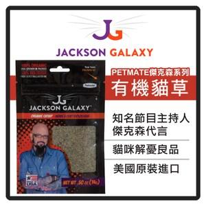 PETMATE 傑克森系列-有機貓草0.5oz*2包組D142A01-1