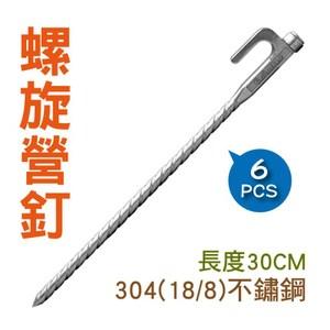 【OutdoorBase】OB-獨特不鏽鋼螺旋營釘30cm(6入)-25940
