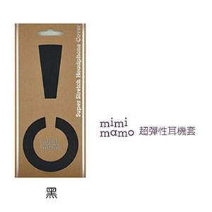 日本mimimamo超彈性耳機保護套 L (黑)黑