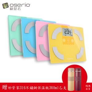 歐瑟若 數位彩色中文體脂計FSC-341贈妙管家316保溫瓶360ml紫
