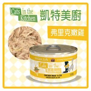 凱特美廚 主食貓罐-弗里克嫩雞170g*12罐 (C712C11-1)