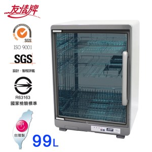 友情牌 99公升大三層紫外線烘碗機 PF-6168