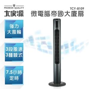 大家源微電腦定時遙控帝國大廈扇 TCY-8109